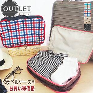 トラベルケース・Mサイズ アウトレット トラベルグッズ 旅行用品 海外旅行 スーツケース収納 旅行ポーチ