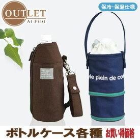 ペットボトルケース・保冷保温 ペットボトルカバー ペットボトルホルダー 送料無料