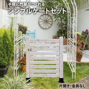 シンプル ゲートセット(片開き・ポール固定用金具なし) 片開きゲート フェンス 門扉 木製 目隠しDIY