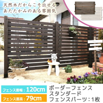 [Natural wood border fence (STD)] blindfolded and boundary wood fences and wooden fences to make you!