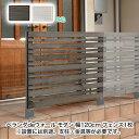 木製 目隠し フェンス ベランダdeウォール モダン 幅120cm フェンス単品1枚 DIY ボーダーフェンス jsbf-mdn880