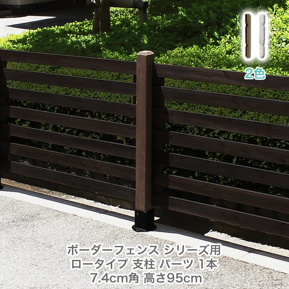 木製 フェンス ボーダーフェンス用 ポール ロータイプ 高さ95cm 支柱単品1本 DIY ウッドフェンス 柱 jsbp-950