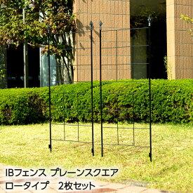 39対応 アイアンフェンス IBフェンス プレーン スクエア ロータイプ 幅54cm 高さ146cm 2枚セット ガーデンフェンス トレリスフェンス プレーンスクエア ibf-ps146blk-2p