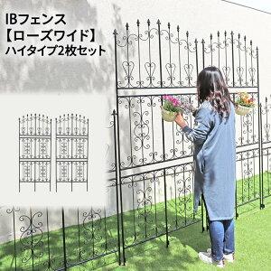 アイアンフェンス IBフェンス ローズワイド ハイタイプ 幅92.5cm 高219cm 2枚セット 幅広 ガーデンフェンス トレリス フェンス 薔薇 バラ 誘引 おしゃれ アンティーク ibf-rswide220-2p