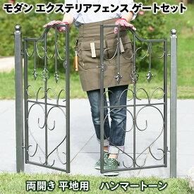 モダンエクステリアフェンス ゲートセット(両開き平地用・ハンマートーン)