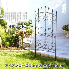 アイアンフェンス アイアンローズフェンス ロータイプ 高さ150cm 4枚セット ガーデンフェンス トレリスフェンス アンティーク ダークブラウン 薔薇 バラ 誘引フェンス ifrose-150-4p