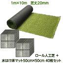 人工芝 ロール 水はけ マット 色までリアルなロール人工芝 芝丈20mm 幅1m 長さ10m + ジョイント式 床マット 50cm × …