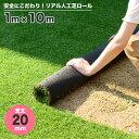 人工芝 芝生 色までリアルなロール人工芝 芝丈20mm (幅1m × 長さ10m) 安全検査実施済 水はけ穴有り fme-2010