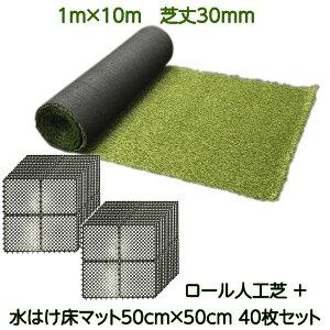 人工芝 ロール 水はけ マット 色までリアルなロール人工芝 芝丈30mm 幅1m 長さ10m + ジョイント式 床マット 50cm × 50cm 40枚 安全検査実施済人工芝 ジョイント 水はけ穴有り 芝生 水捌け fme-3010-ba