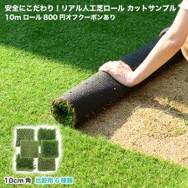 【サンプル】 人工芝 芝生 色までリアルなロール人工芝 カットサンプル (約10cm角) 比較用 6種類セット 安全性検査済 キャッシュバック有り 【代金引換・日付指定はお受け出来ません】 fme-sample-co