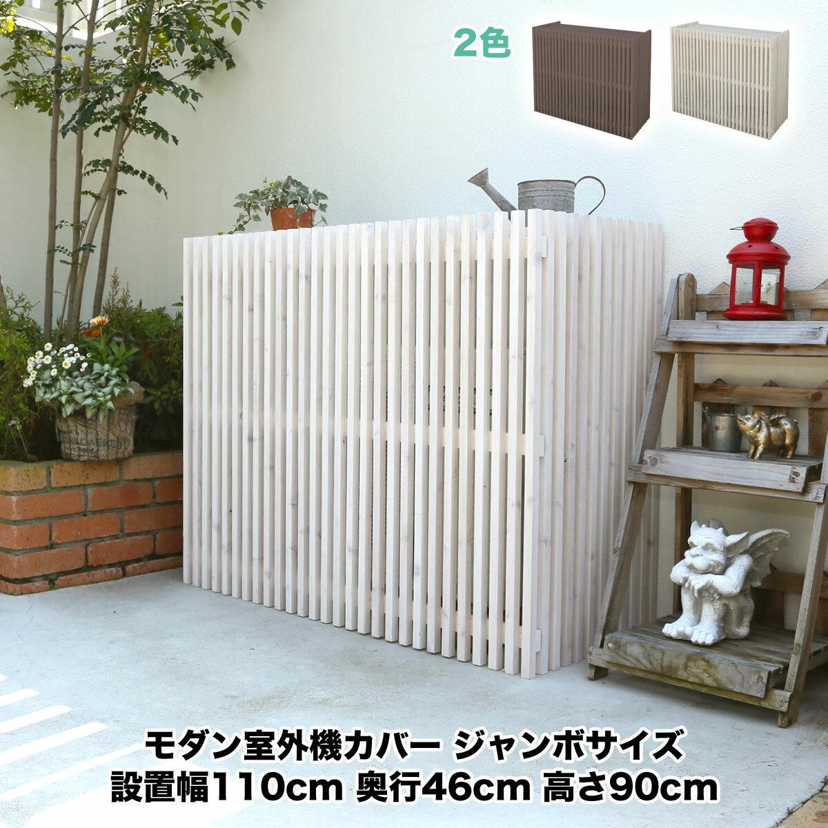 天然木製 モダン エアコンカバー 【ジャンボ】 縦(タテ)格子型の室外機カバーの決定版!しかも大型サイズです 商品型番:mac-1100