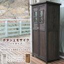 扉にはめ込んだステンドグラスがお庭に映える大型物置 ポタジェモザイク天然木製収納庫 ハイタイプ 商品型番:ptg-8116