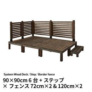 デッキ90×90cm6台+ステップ台×フェンス72cm×2&120cm×2