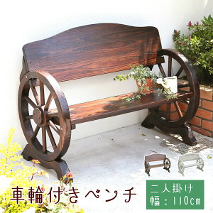 ベンチ 木製ベンチ ウッドホイール風 車輪付きベンチ 幅110cm 2人掛け 屋外 ガーデンベンチ 椅子 チェア 庭 アンティーク仕上げ ss-wb-1100