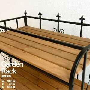 アイアンウッド ガーデンラック 追加棚板(棚板のみです。本体別売)おしゃれ 北欧 屋外 室内 インテリア ナチュラル ディスプレイラック シェルフ 棚 収納 木製 アイアン gh-t900lbr