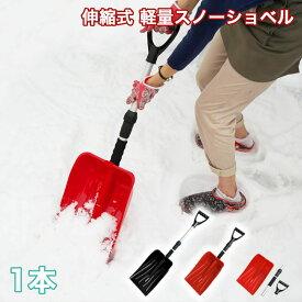 39対応 雪かき スコップ スノーショベル 軽量 伸縮式 雪かきスコップ 1本 長さ71cm〜88cm 除雪 雪掻き シャベル ショベル 車載 コンパクト 搭載スコップ 搭載ショベル svl88