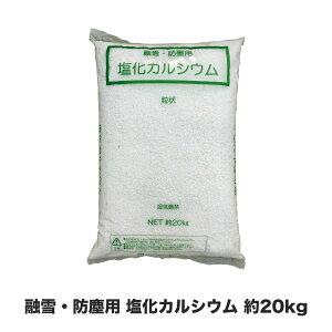 塩化カルシウム 除雪 融雪 防塵 粒状 20kg 塩カル 雪かき 凍結防止剤 積雪対策 冬 雪 凍結 玄関 庭 道路 tt-encal-20