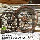 車輪トレリス Lサイズ 1個 直径80cm ガーデニング ディスプレイ ラティス アンティーク カントリー インテリア 車輪型…