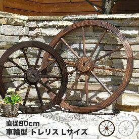 車輪トレリス Lサイズ 1個 直径80cm ガーデニング ディスプレイ ラティス アンティーク カントリー インテリア 車輪型トレリス 庭 玄関 屋外 オブジェ ガーデンオブジェ wt-80