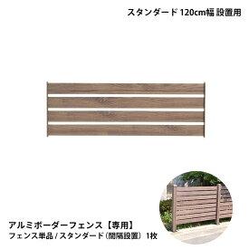 フェンス 目隠し アルミ ボーダーフェンス スタンダード 120cm間隔設置用 フェンス単品1枚 外構 DIY 木目調 外構フェンス albf-12040