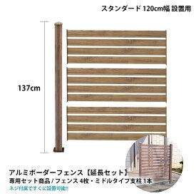 フェンス 目隠し アルミ ボーダーフェンス スタンダード ミドルタイプ 1面 延長セット フェンス面幅120cm 支柱高137cm 外構 DIY 木目調 外構フェンス 継ぎ足し alste1200-md