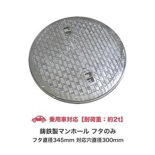マンホール鋳鉄製乗用車対応フタのみフタ直径345mm対応穴直径300mm丈夫浄化槽用汚水蓋浄化槽蓋蓋のみ枠tt-mk1300-futa