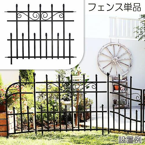 ロゼッタシステムフェンス【フェンス】パーツ〜アイアン・スチール製ガーデンフェンス)[門扉(ゲート)も簡単に作れるアイアンフェンスシリーズ/選べる2色-ブラック・ホワイト]商品型番:ipn-7017f