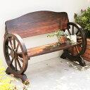 【ご利用順早い者勝ちクーポン進呈中!】 天然木製ベンチ ウッドホイール風 車輪付ベンチ(幅110cm)【送料無料】頑丈仕様のガーデンベンチです。商品型番:ss-...