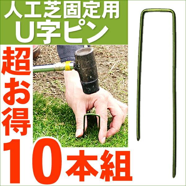 人工芝設置用U字ピン(U字釘)10本セット商品型番:fme-up10