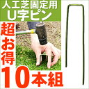 【お得なクーポン配布中!先着利用順なのでお早目に!】 人工芝設置用U字ピン(U字釘)10本セット商品型番:fme-up10