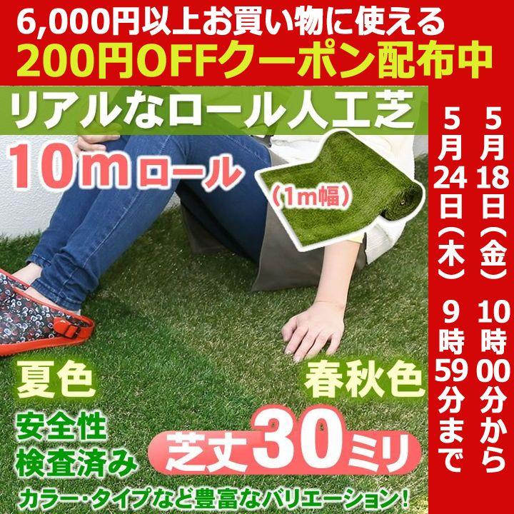 人工芝 芝生 色までリアルなロール人工芝 芝丈30mm (幅1m × 長さ10m) 安全検査実施済 水はけ穴有り fme-3010