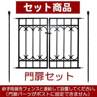 ロゼッタシステムフェンスアベニュー門扉セット本格的なアイアンフェンスが簡単設置!