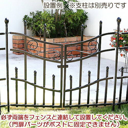 ロゼッタシステムフェンス【ゲート】(門扉)パーツ〜アイアン・スチール製ガーデンフェンス)[門扉(ゲート)も簡単に作れるアイアンフェンスシリーズ/選べる2色-ブラック・ホワイト]商品型番:ipn-7018g