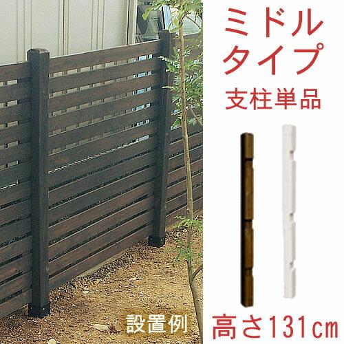 天然木製 ボーダーフェンス用ポール(ミドルタイプ131cm)目かくし(目隠し)や境界にウッドフェンス・木製フェンス・ゲート(門扉)をDIY!商品型番:jsbp-1310