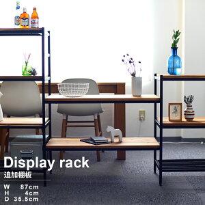 オプションパーツ 棚板 追加用 ラック ディスプレイラック シェルフ 棚 収納 おしゃれ 北欧 インテリア ナチュラル シンプル スリム 木製 アイアン wpadr90
