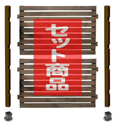 ボーダーフェンス ハイタイプ1面用セット(スタンダード+平地金具)【送料無料!】目かくし(目隠し)や境界にウッドフェンス・木製フェンス・ゲート(門扉)をDIY!商品型番:bfst-hihb
