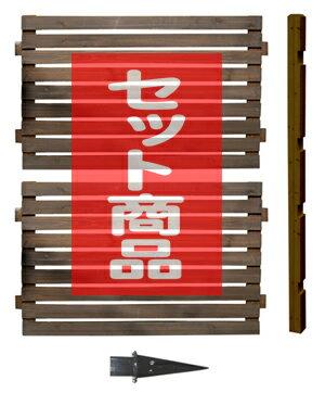 ボーダーフェンス ハイタイプ延長用セット(スタンダード+埋込み金具)目かくし(目隠し)や境界にウッドフェンス・木製フェンス・ゲート(門扉)をDIY!商品型番:bfste-hiub