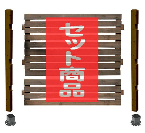 ボーダーフェンス ミドルタイプ1面用セット(スタンダード+平地金具)目かくし(目隠し)や境界にウッドフェンス・木製フェンス・ゲート(門扉)をDIY!商品型番:bfst-mdhb