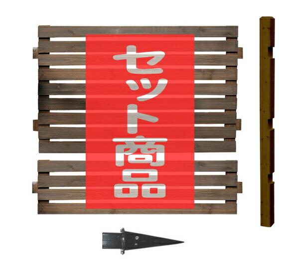ボーダーフェンス ミドルタイプ延長用セット(スタンダード+埋込み金具)目かくし(目隠し)や境界にウッドフェンス・木製フェンス・ゲート(門扉)をDIY!商品型番:bfste-mdub