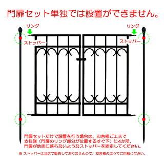 門扉セット単体では設置不可