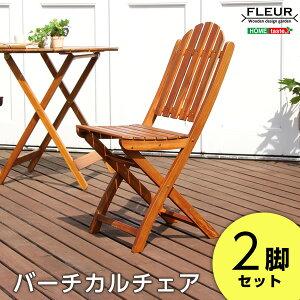 39対応 アジアン カフェ風 テラス 【FLEURシリーズ】チェア 2脚セット ガーデン ガーデンファニチャー チェア アジアン カフェ風 テラス 木製チェア