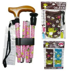 ピクルス 折りたたみ式 ステッキ(ピンク)+杖ぶくろ+グリップカバー(2枚入り)セット マキテック
