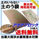 【送料無料】【代引不可】吸水土のう袋 アクアブロック ND-20 20枚入【真水用/再利用可】