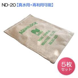 吸水土のう袋 アクアブロック ND-20 5枚入【真水用/再利用可能版】