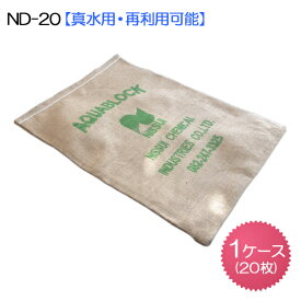 吸水土のう袋 アクアブロック ND-20 20枚入【真水用/再利用可能版】