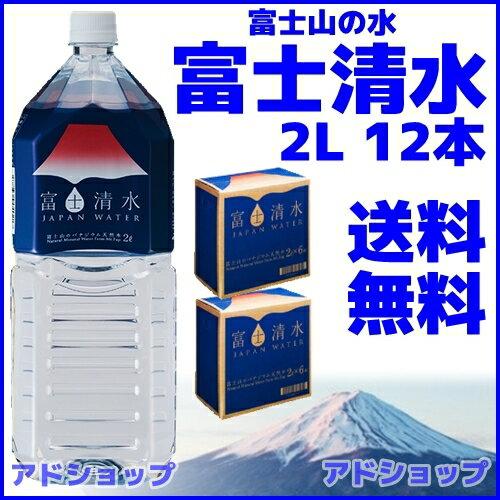 【本州送料無料】【代引不可】富士清水 2L 12本入り(2ケース)JAPAN WATER ミツウロコ【富士山のバナジウム天然水】