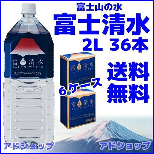 【本州送料無料】【代引不可】富士清水 2L 36本入り(6ケース)JAPAN WATER ミツウロコ【富士山のバナジウム天然水】