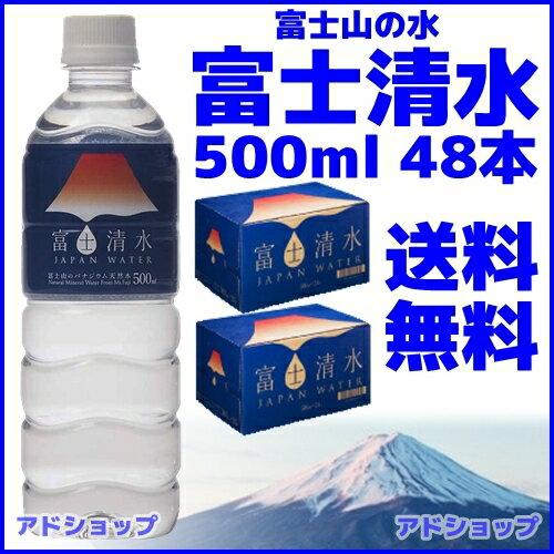 【本州送料無料】【代引不可】富士清水 500ml 48本(2ケース)JAPAN WATER ミツウロコ【富士山のバナジウム天然水】