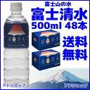 【本州送料無料】【代引不可】富士清水 500ml 48本(2ケース)JAPAN WATER ミツウロコ【富士山のバナジウム天然水】 ランキングお取り寄せ
