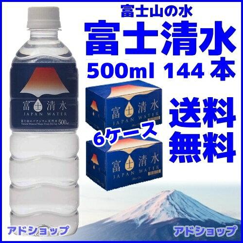 【本州送料無料】【代引不可】富士清水 500ml 144本(6ケース)JAPAN WATER ミツウロコ【富士山のバナジウム天然水】